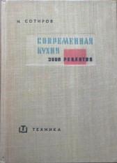 Современная кулинария. 3000 рецептов, Издательство Техника, Сотиров Н. 1965 перевод с болгарского